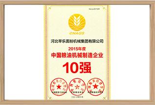 10 крупнейших предприятий Китая по производству зерновых и масляных машин