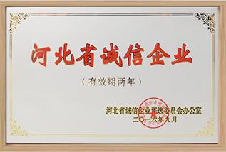 Организация создания добросовестности в провинции Хэбэй