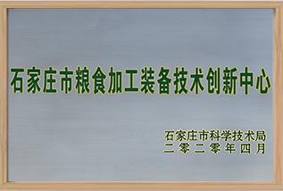 Центр технического новшества в городе Шицзячжуан