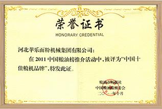 Десятка лучших торговых марок Китая по зерновым и масляным машинам