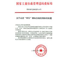 В 2005г. компания «Пинлэ» признана известной торговой маркой в Китае