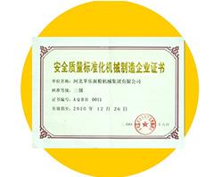 В 2007г. была названа «100 лидирующих предприятий в Шицзячжуане»