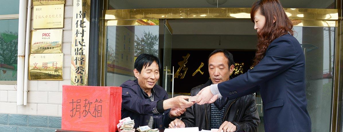 Благотворительное пожертвование травмированному врачу из деревни Наньхуа