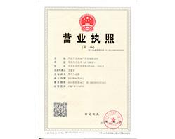 В 2013г. была создана Хэбэйская компания по развитию недвижимости «Пинлэ»