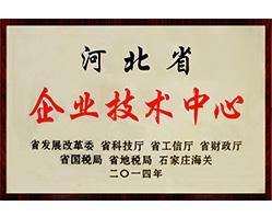 В 2014г. Компания признана «технологическим центром предприятия в провинции Хэбэй»