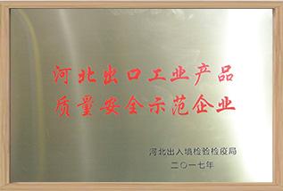 Показательная организация качества экспортных предприятий в провинции Хэбэй
