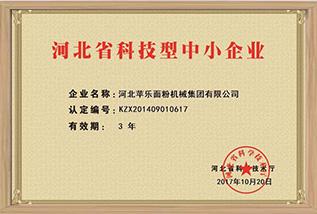 Средние и малые научно-технические предприятия в провинции Хэбэй