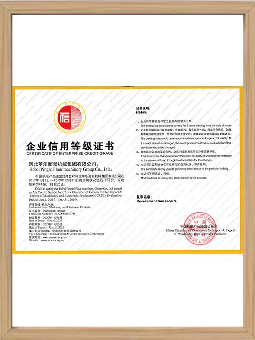 Сертификат класса кредитоспособности предприятия